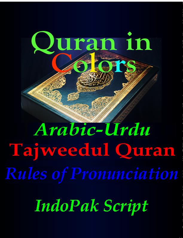 Quran - EIC